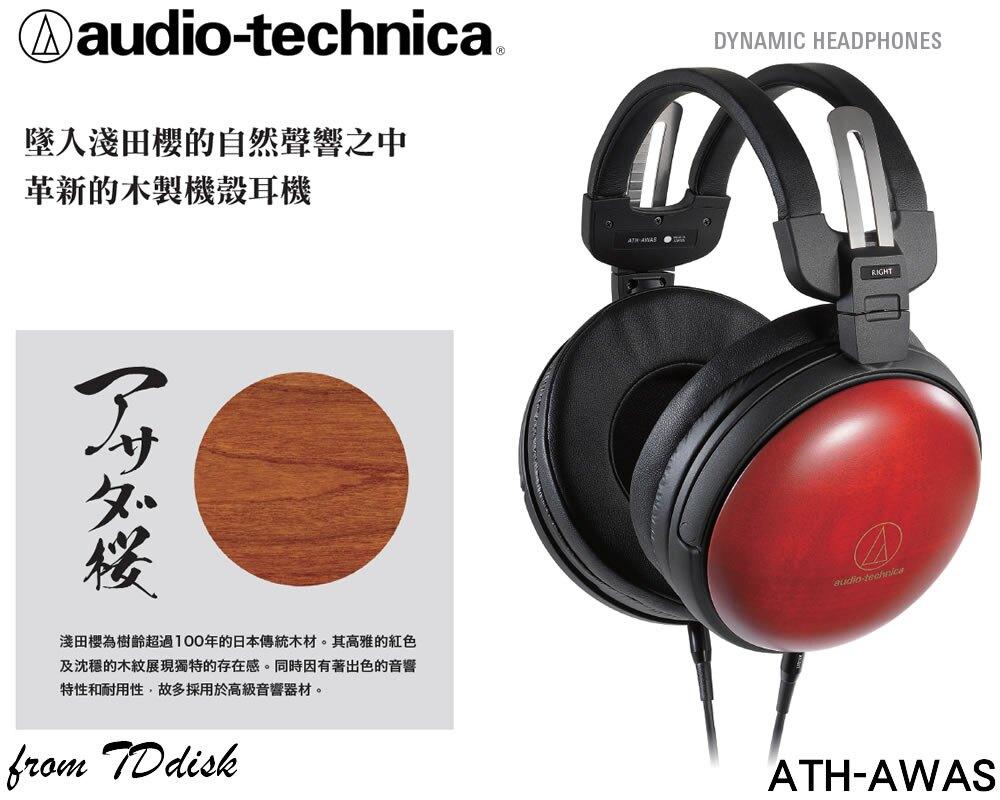 志達電子 ATH-AWAS 日本鐵三角 Audio-technica 頂級淺田櫻耳罩式耳機 (台灣鐵三角公司貨)