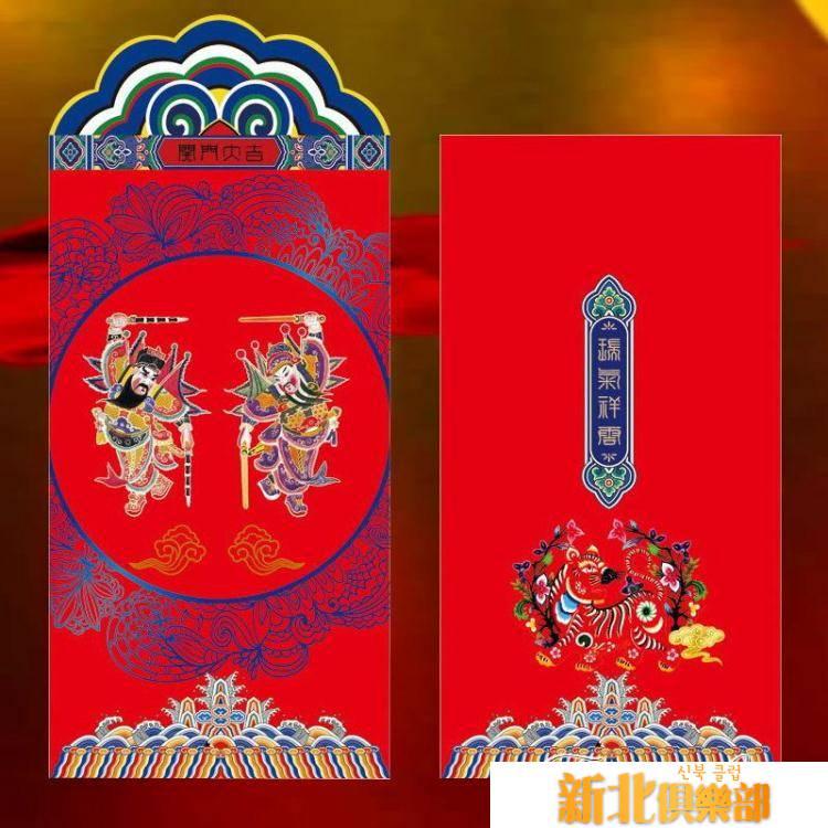 春節過年紅包創意中國風新年壓歲百元千元利是封鼠年結婚紅包袋