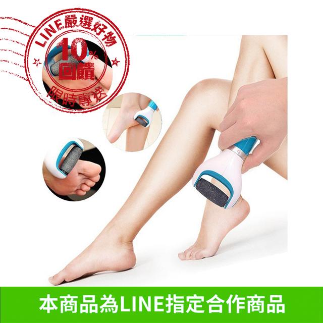 美肌嫩膚電動磨腳器