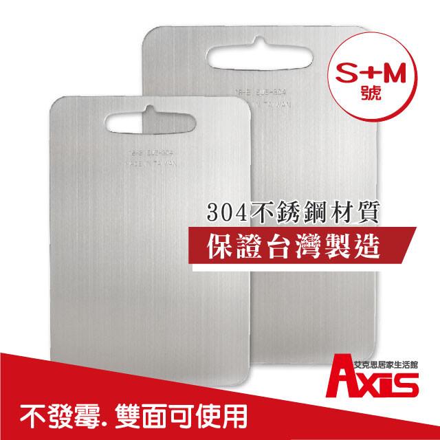 axis 艾克思台灣製#304食品級不鏽鋼砧板 中1入+小1入