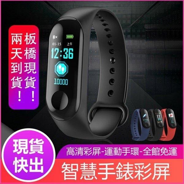 M3智慧手環 智慧手錶3 彩屏 運動 計步 多功能 運動 防水男女藍芽手錶運動手環