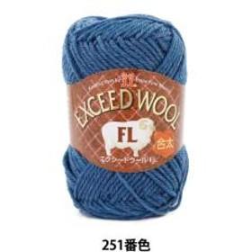 秋冬毛糸 『EXCEED WOOL FL(エクシードウール合太) 251番色』 Hamanaka ハマナカ