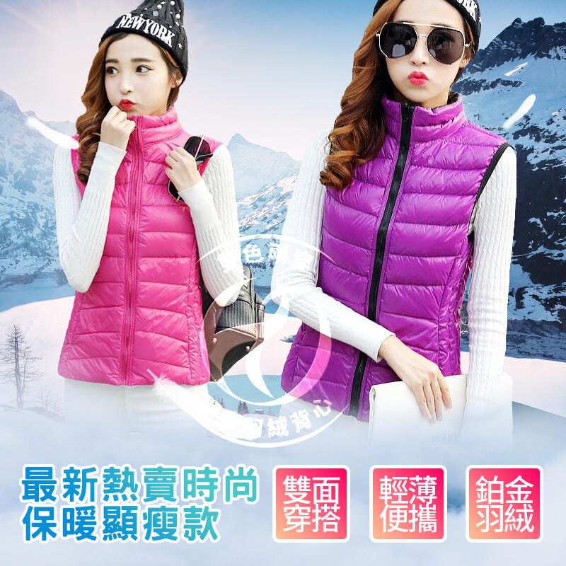 日韓女版保暖顯瘦雙色兩面穿高級輕型羽絨背心
