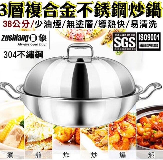 01380-226-柚柚的店日象3層複合金不繡鋼炒鍋38cm電鍋悶燒 煲湯燉品 不銹鋼鍋