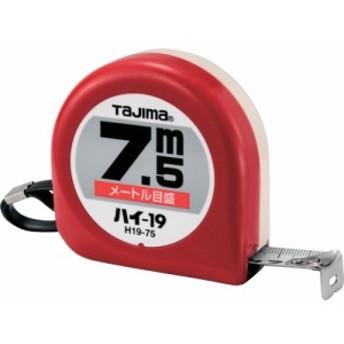タジマ ハイ-19 7.5m/メートル目盛/ブリスター (1個) 品番:H19-75BL
