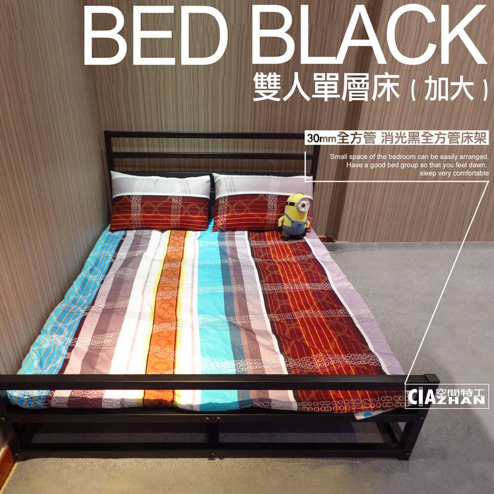 空間特工6尺雙人加大床 單層床架 30mm鐵管 雙人加大床架/床台/床底/床架組 t1f309