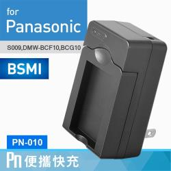 Kamera 電池充電器 for Panasonic S009,BCF10,BCG10 (PN-010)