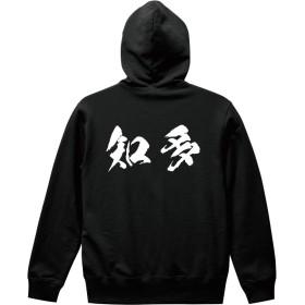 知多 オリジナル パーカ 書道家が書く プリント パーカ 【 愛知 】 弐.黒色パーカ x 白横文字(背面) サイズ:XL