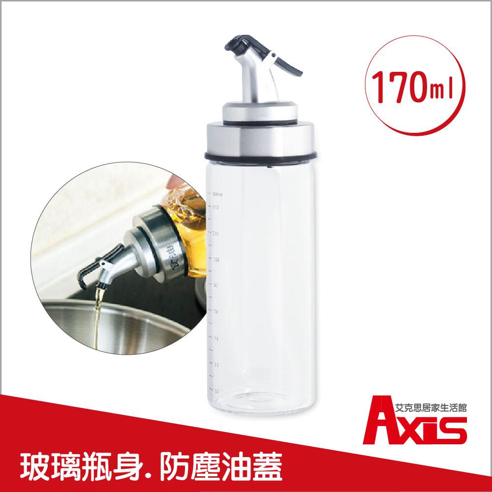 axis 艾克思170ml玻璃不鏽鋼防漏防塵調味油醋瓶油壺(瓶身有刻度設計)