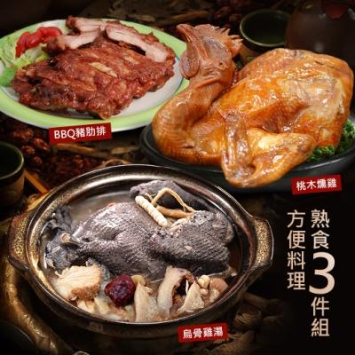 築地一番鮮-熟食方便料理3件組(桃木燻雞+烏骨雞湯+BBQ豬肋排)-免運組