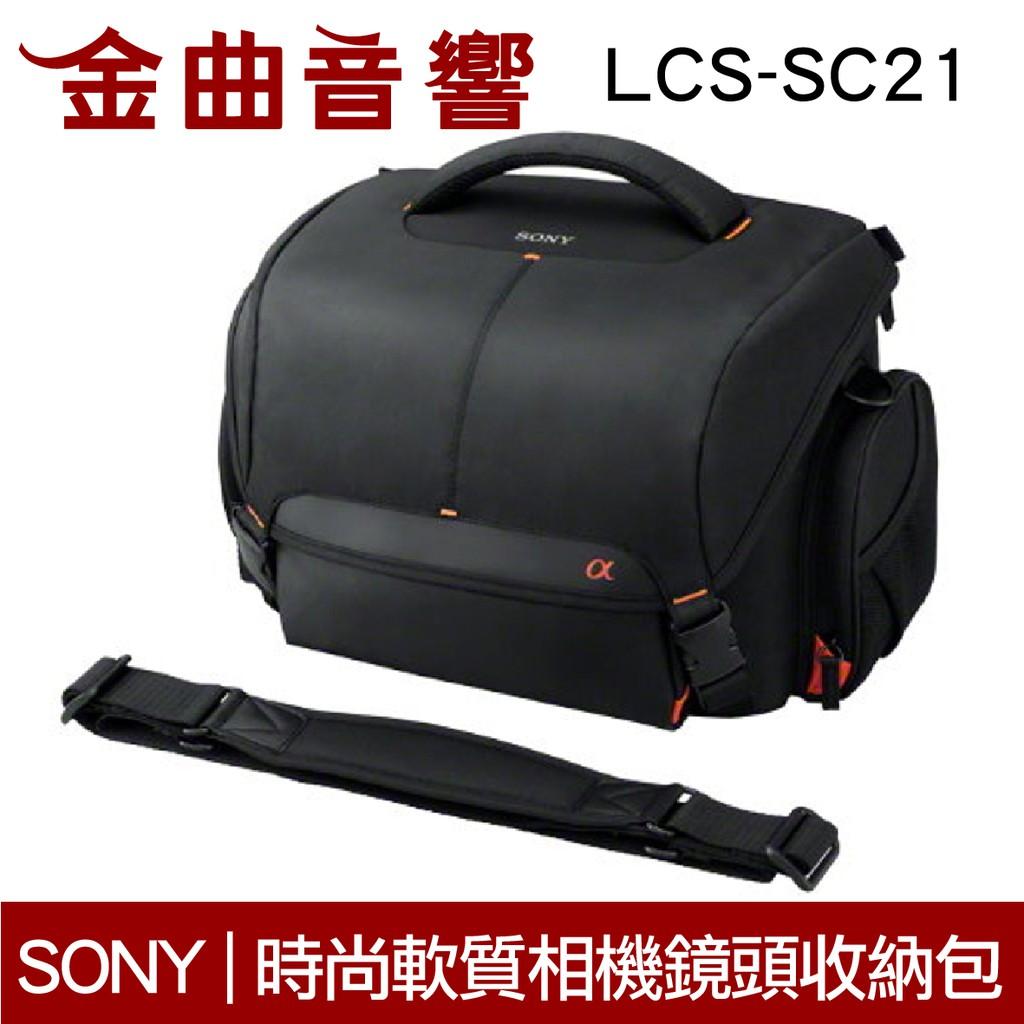 SONY 索尼 LCS-SC21 時尚 軟質 相機 鏡頭 收納包 | 金曲音響