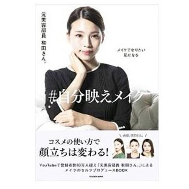 #自分映えメイク/元美容部員和田さん