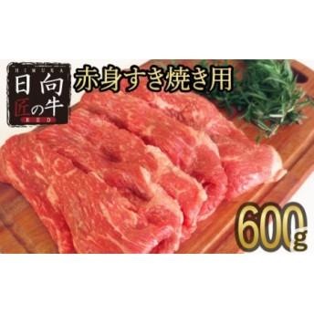 「日向匠の牛RED」赤身すき焼き肉 600g【B413】
