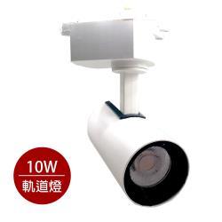 MasterLuz-7W RICH LED商用筒形軌道燈 白殼自然光.黃光.白光