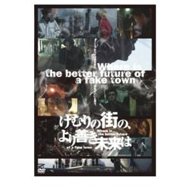 DVD/けむりの街の,より善き未来は