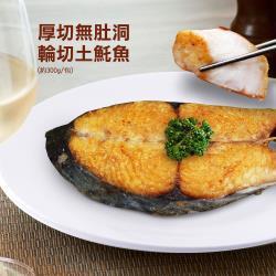 築地一番鮮-厚切無肚洞輪切土魠魚8片超值免運組(300g/片)