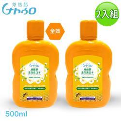 萊悠諾 NATURO 一漱淨菌綠茶植萃精華綠蜂膠全效護理漱口水-2入組