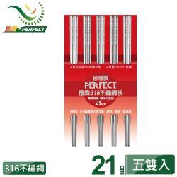 【PERFECT 理想】極緻316不銹鋼筷21cm 五雙