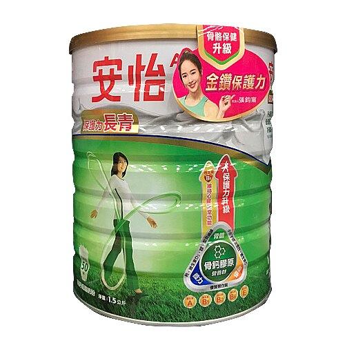 *健人館* 安怡長青高鈣奶粉奈米鈣配方 750g /1.5kg