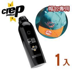 【Crep Protect】x New era聯名 帽包奈米烷烴防水噴霧
