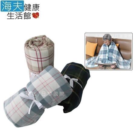 【海夫健康生活館】日華 披肩毯 大尺寸/輪椅用/披肩蓋腳/蓋毯/140x100cm(ZHCN1915)