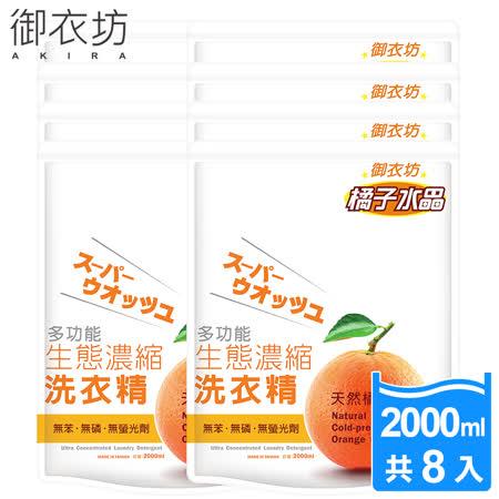 【御衣坊】多功能生態濃縮橘油洗衣精補充包2000mlx8包(100%天然橘子油)