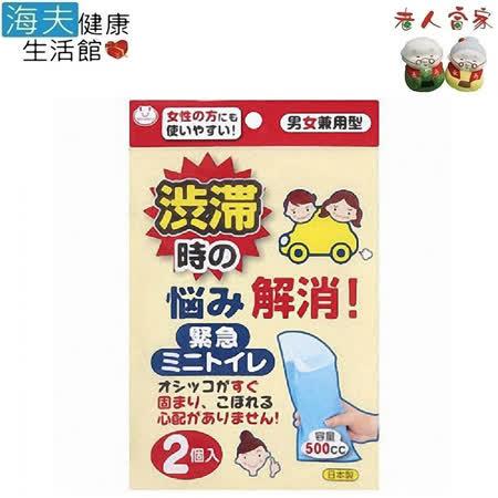 【老人當家 海夫】THANKO 緊急迷你廁所2入 日本製(雙包裝)