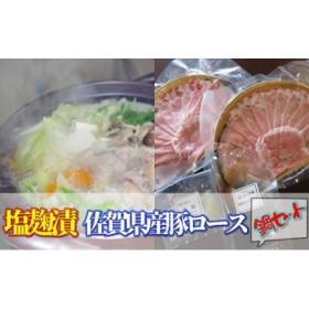佐賀県産豚ロース塩麹鍋セット
