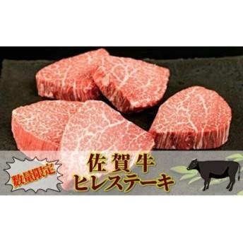 佐賀牛 ヒレステーキ 合計900g(4枚~5枚)【数量限定】