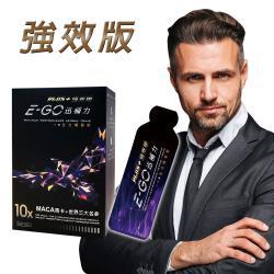 【亞柏生醫】強效版E-GO PLUS迅補力瑪卡精華飲10X瑪卡+世界三大人蔘  2盒組