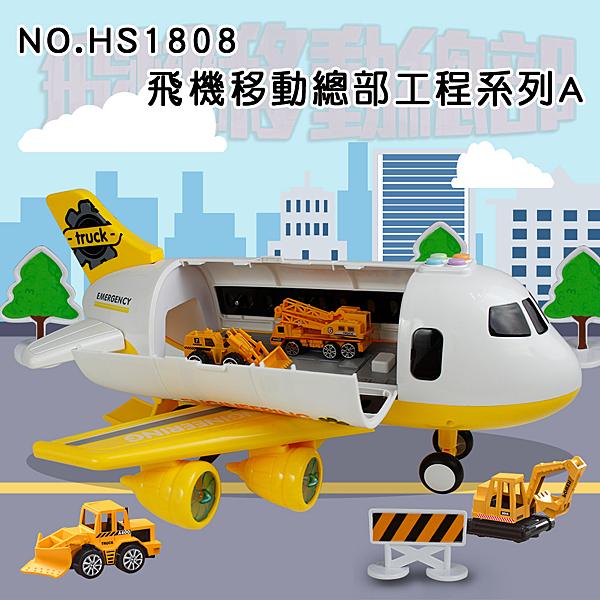 【瑪琍歐玩具】飛機移動總部工程系列/HS1808