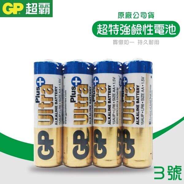 gp超霸超特強鹼性電池3/4號