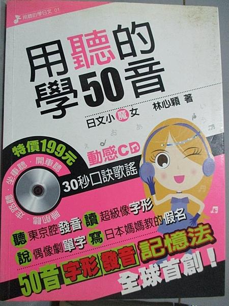 【書寶二手書T8/語言學習_EQ2】用聽的學50音-聽一次,記一輩子!_林心穎