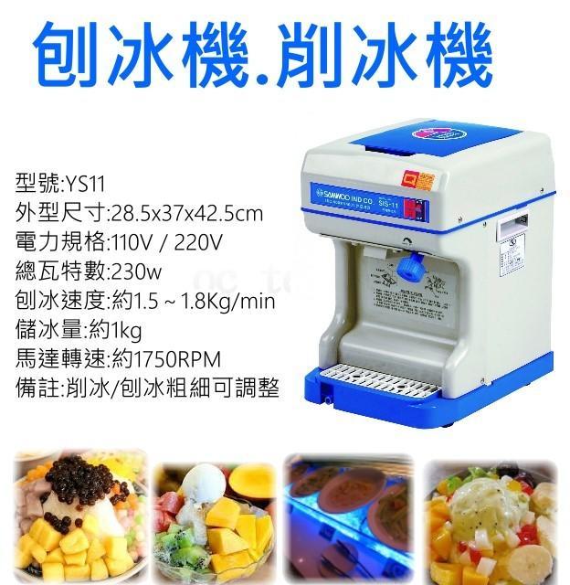YS-11刨冰機 28.5*37*42.5CM 削冰 刨冰 剉冰 冰品 餐飲設備 廚房家電