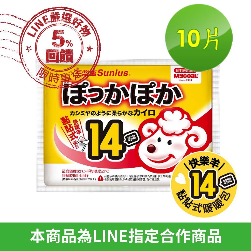 【Sunlus三樂事】黏貼式暖暖包14hr日本製全新到貨★隨拆即用,輕薄隨身帶著走SP6002