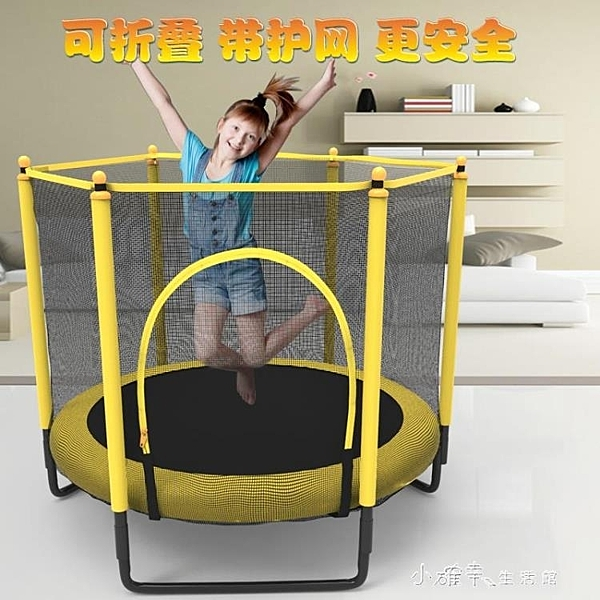 可折疊兒童蹦蹦床家用室內帶護網小型彈跳跳床小孩寶寶蹦極蹭蹭床【全館免運】