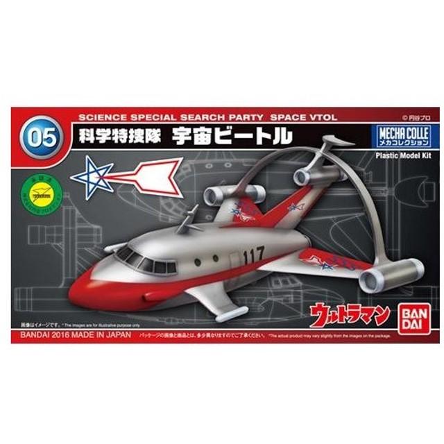 中古プラモデル 宇宙ビートル 「ウルトラマン」 メカコレクションNo.5