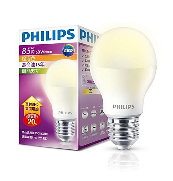 PHILIPS飛利浦 LED燈泡8.5W-燈泡色