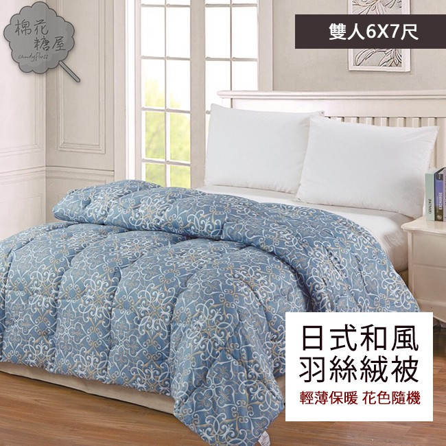 棉花糖屋-日式和風羽絲絨被 雙人6x7尺 花色隨機