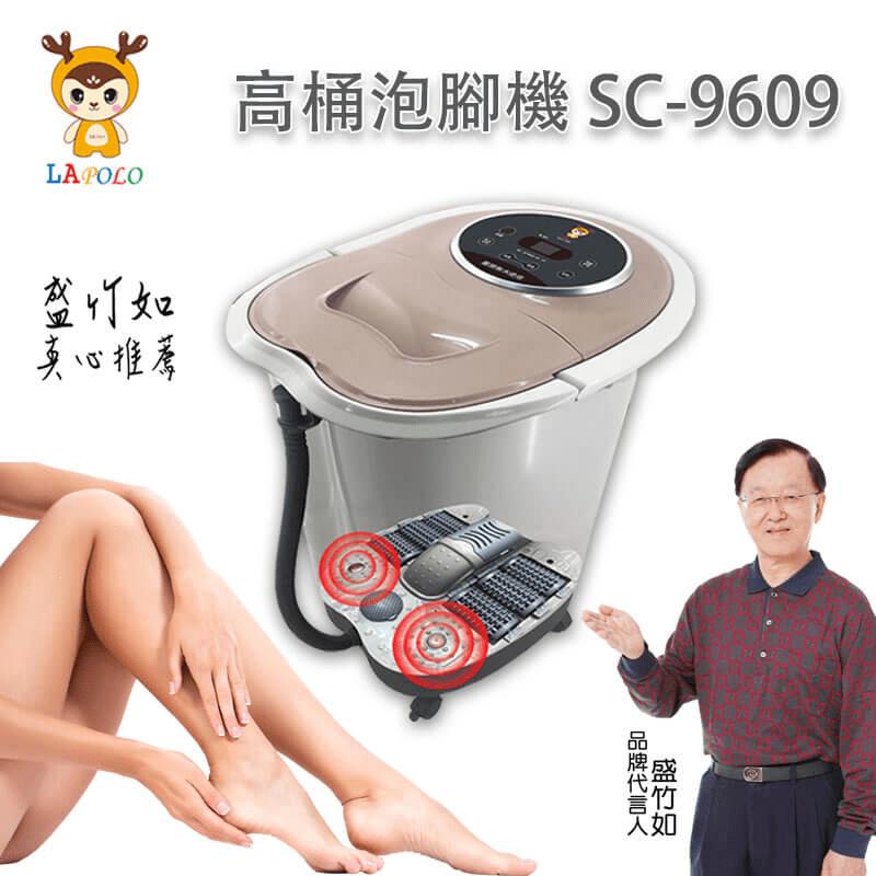泡腳是享受放鬆的方式,用傳統的臉盆來泡腳,使用上非常不方便,水溫一下就涼了,或是深度太淺無法滿足您想擁有的放鬆感。LAPOLO藍普諾高桶SPA電動按摩泡腳機SC-9609款,可泡到小腿肚,恆溫控制在3