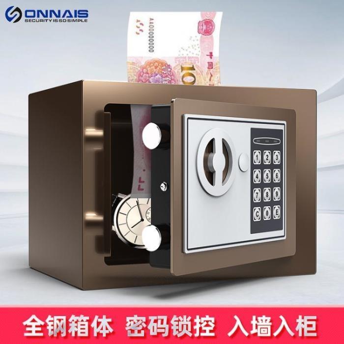 保險箱家用小型密碼隱形迷你保險櫃17cm入牆防盜床頭櫃保管箱17E大容量存錢罐儲錢箱