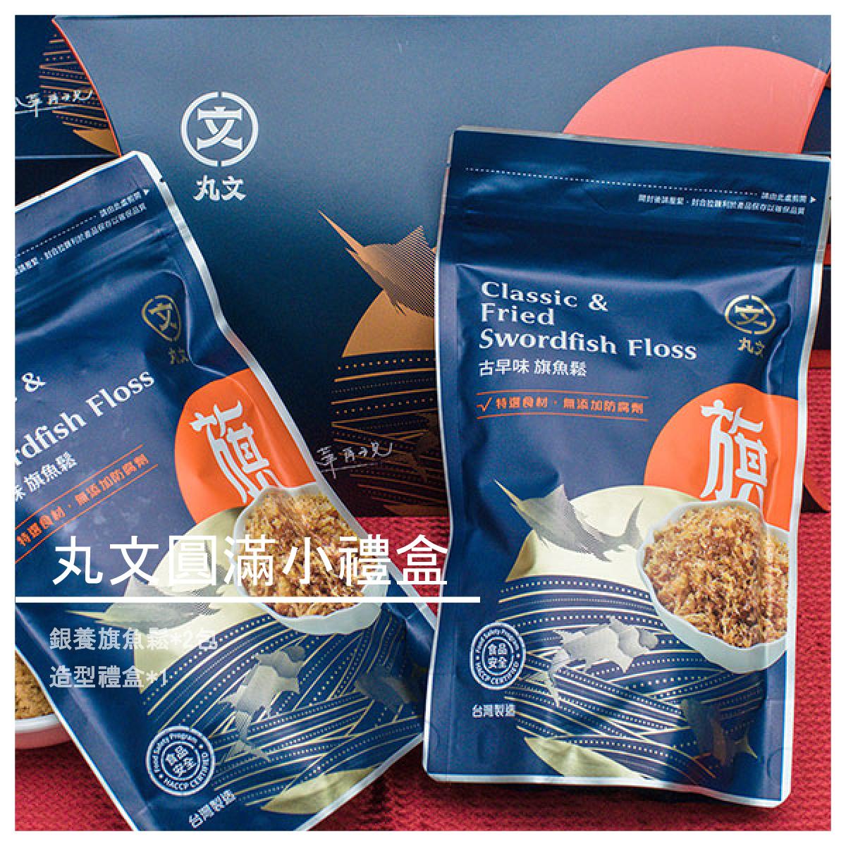 【丸文食品】丸文圓滿小禮盒(古早味旗魚鬆2包)