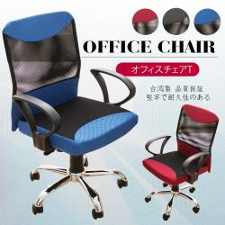 A1-愛斯樂高級透氣網布鐵腳D扶手電腦椅 辦公椅 3色可選  1入(箱裝出貨)
