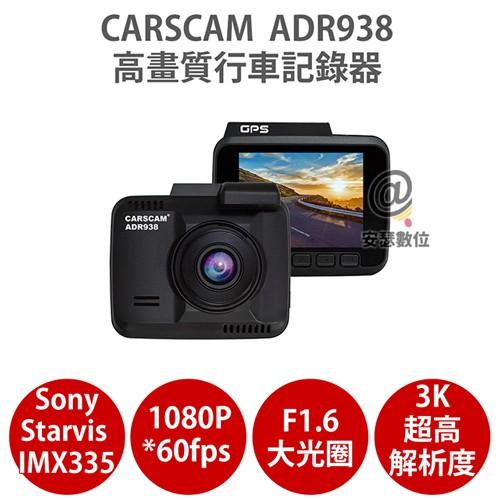 Carscam ADR938 行車紀錄器 一流畫質 行車記錄器 Sony Starvis 60fps