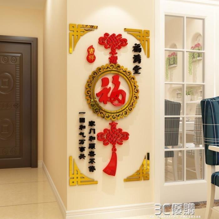 牆貼 福字貼紙客廳房間布置背景牆面貼畫裝飾玄關餐廳3d立體壓克力牆貼