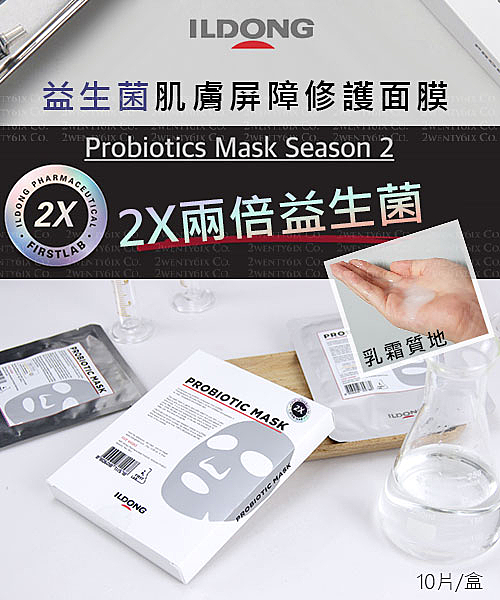 【2wenty6ix】韓國 ILDONG [2X兩倍益生菌] 日東益生菌肌膚屏障修護面膜 (10片/盒)