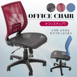 A1-超世代全網透氣無扶手電腦椅 辦公椅 3色可選 1入(箱裝出貨)