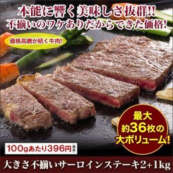ワケあり 牛肉 お肉「大きさ不揃いサーロインステーキ」2+1kg