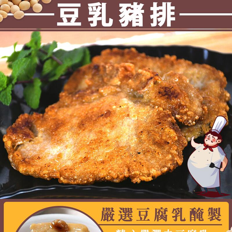 主廚特調豆乳豬排骨-3入/包