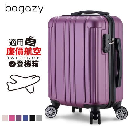 【Bogazy】繽紛亮彩 18吋廉航專用行李箱登機箱(樂遊款_魅惑紫)